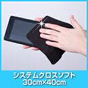 100円 マイクロファイバークロス システムクロスソフト30cm×40cm 【マイクロファイバー クロス】 白 ホワイト