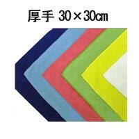 システムクロス厚手30厚手のクロスだから、さらに吸収力抜群。うれしい選べる6色カラー