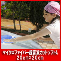 システムクロス超音波カット20cm×20cm