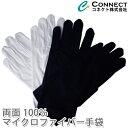 マイクロファイバー 手袋 白 黒 2色 ホワイト ブラック 両面 10...