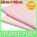 【ピンク】 システムクロス 超音波カット【ソフトロング】30cm×40cm 20枚セット【マイクロファイバー タオル】【メール便(DM便)送料…