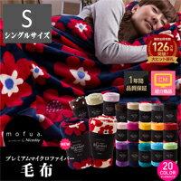mofuaモフア プレミアムマイクロファイバー毛布【シングルサイズ】