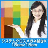 メガネ拭き システムクロス K 15×15cm 【マイクロファイバークロス】【メール便】