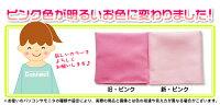 かわいいピンク色のマイクロファイバータオルもございます。