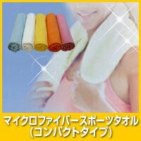 マイクロファイバースポーツタオル通常のタオルより、たくさんの水を吸収する素材で汗をかいた後もすっきりします。