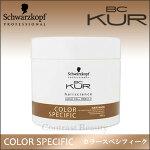 BCKUR(クア)カラースペシフィークヘアマスク500g