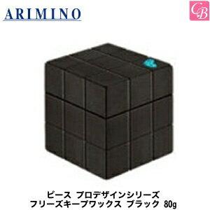 アリミノピースプロデザインシリーズフリーズキープワックスブラック80g