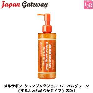 ジャパンゲートウェイメルサボンクレンジングジェルハーバルグリーン(するんとなめらかタイプ)230ml