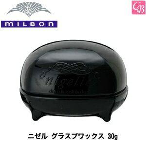 ミルボンニゼルグラスプワックス30g(ニゼルドレシアコレクション)GRASPWAX‥MILBON