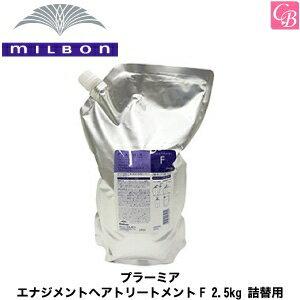 【x5個セット】【送料無料】ミルボンプラーミアエナジメントヘアトリートメントF2.5kgパック詰替用【軟毛・ふんわりさせたい用】MilbonPLARMIA【RCP】