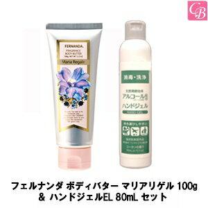ボディケア, ボディクリーム 4003,980 100g EL 80mL hand cream