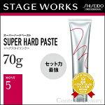 資生堂ステージワークスムーブ5スーパーハードペースト70g【セット力最強:ベースヘアスタイリング】