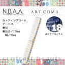 【100円クーポン】美容雑貨3 コーム N.B.A.A. カッティング...