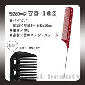 【100円クーポン】美容雑貨3 コーム YSパーク ワインディングコーム YS-102 レッド《美容師 道具 コーム くし》