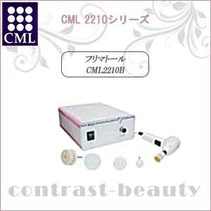【P最大6倍】CML エステ用機器 美顔器 2210シリーズ CML2210B フリマトール ホワイト 《美容室 エステ サロン 美顔器 業務用》