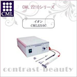 【P最大6倍】CML エステ用機器 美顔器 2210シリーズ 2210C イオン ホワイト 《美容室 エステ サロン 美顔器 業務用》
