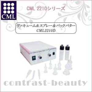 【P最大6倍】CML エステ用機器 美顔器 2210シリーズ 2210D ヴァキューム&スプレー&バックパター 《美容室 エステ サロン 美顔器 業務用》