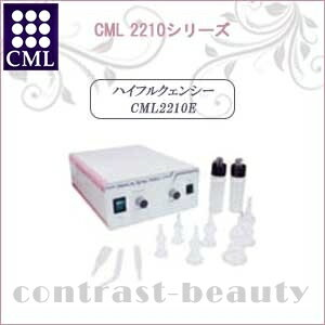 【P最大6倍】CML エステ用機器 美顔器 2210シリーズ 2210E ハイフルクェンシー ホワイト 《美容室 エステ サロン 美顔器 業務用》