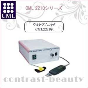 【P最大6倍】CML エステ用機器 美顔器 2210シリーズ 2210F ウルトラソニック ホワイト 《美容室 エステ サロン 美顔器 業務用》