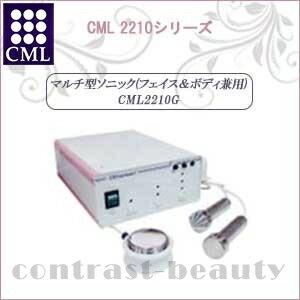 【P最大6倍】CML エステ用機器 美顔器 2210シリーズ 2210G マルチ型ソニック(フェイス&ボディ兼用) ホワイト