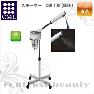 【P最大6倍】CML エステ用機器 【直】 スチーマー CML100 (60Hz) グレー  《美容室 エステ サロン スチーマー 業務用》