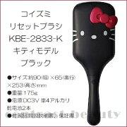 クーポン コイズミ リセット ブラック ビックカメラグループオリジナル