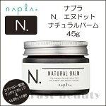 【300円クーポン】ナプラN.エヌドットナチュラルバーム45g