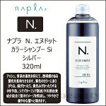【100円クーポン】ナプラN.エヌドットカラーシャンプーSiシルバー320ml