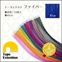 【200円クーポン】美容雑貨3 小物 テープエクステ ファイバー ブル...
