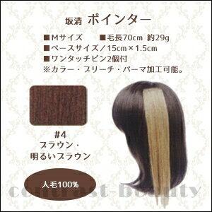 e040fc8d5987 人毛製品なのでカラー?ブリーチ?パーマ加工可能。※この商品は返品となります。※色味は現物と多少異なる場合がございます。予めご了承ください。