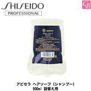 ヘアケア・スタイリング, シャンプー 3003,98014 500ml shampoo shiseido salon