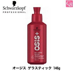 【x3個セット】シュワルツコフオージスゲラスティックOSIS+GELASTIC146gschwarzkopf【RCP】