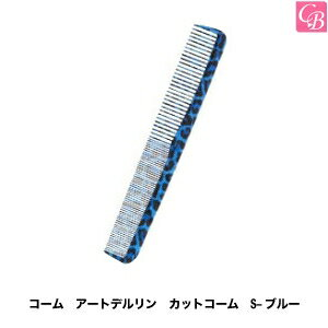美容雑貨3コームアートデルリンカットコームS-ブルー