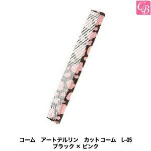 美容雑貨3コームアートデルリンカットコームL-05ブラック×ピンク