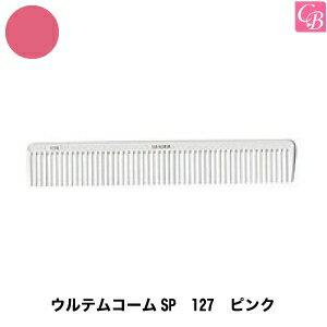 美容雑貨3コームウルテムコームSP127ピンク
