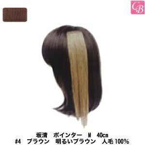 美容雑貨3ヘア小物坂清ポインターM40cm#4ブラウン明るいブラウン人毛100%