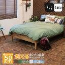 ラグタス 洗える タイルカーペット 50×50cm 柄 ファブリックフロア 防音 洗える 床材 ペット 対策 おすすめ 芝 西海岸 アウトドア タイルラグ 送料