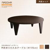【円形 ダイニングテーブル】【送料無料】折りたたみテーブル[円形:幅105cm]【全2カラー】/丸テーブル ローテーブル まどか ちゃぶ台 木製 リビングテーブル 折り畳みテーブル