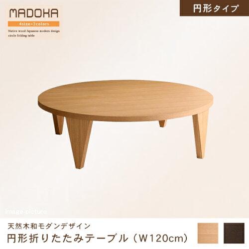 折りたたみテーブル[円形:幅120cm]/ローテー...