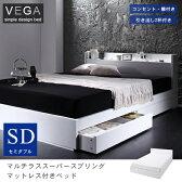 【セミダブルベッド マットレス付き 収納】【セミダブル】マルチラススーパースプリングマットレス付きベッド/収納付 収納ベッド 収納付きベッド 収納付ベッド マットレス付きベッド