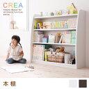 キッズ収納家具「CREA」の本棚(横幅93cm)