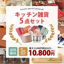 【クーポン配布中※期間限定】キッチン雑貨5点セット/キッチン...