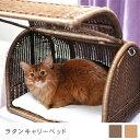 ラタンキャリーベッド/猫 猫用 ペット ベッド ベット おしゃれ ラタン おしゃれベッド ラタンベッド ペットベッド キャリーバッグ キャリー バッグ おしゃれバッグ ペットキャリーバッグ