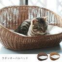 ラタンオーバルベッド/猫 犬 猫・犬用 ベッド ベット おしゃれ ラタン 猫ベッド 犬ベッド おしゃれベッド ラタンベッド ペットベッド