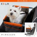 K9 Lift ケーナイン リフト/犬 犬用 小型犬 ペット ドライブボックス ドライブベッド ドライブ ボックス 小型犬ボックス 犬ボックス ペット用ボックス