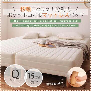 【クイーン】分割式ポケットコイルマットレスベッド[脚15cm]/ベッド マットレス マットレス付き 移動 ポケットコイルマットレスベッド 脚付き