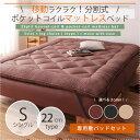 シングル 寝具3点セット[分割式ポケットコイルマットレスベッド(脚22cm)+敷きパッド+ボックスシーツ]/シングルベッド シングルベット 分割 脚付きマットレス 脚付きマットレスベッド マットレスベッド