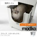 猫用トイレ フリップリターボックス/猫 猫用 ペット トイレ 大型 大型トイレ おしゃれ おしゃれトイレ ねこ ネコ 猫トイレ ペットトイレ