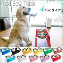 【クーポン配布中※期間限定】フードボウルテーブル【ハイタイプ】[2皿]/犬 犬用