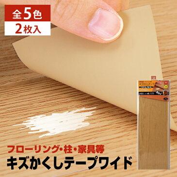 フローリング 傷 補修 キズかくしテープ ワイド 2枚入り 幅15.5cm×長さ約45cm 2個購入で1個プレゼント キズ隠し シール 高森コーキ リペアの達人